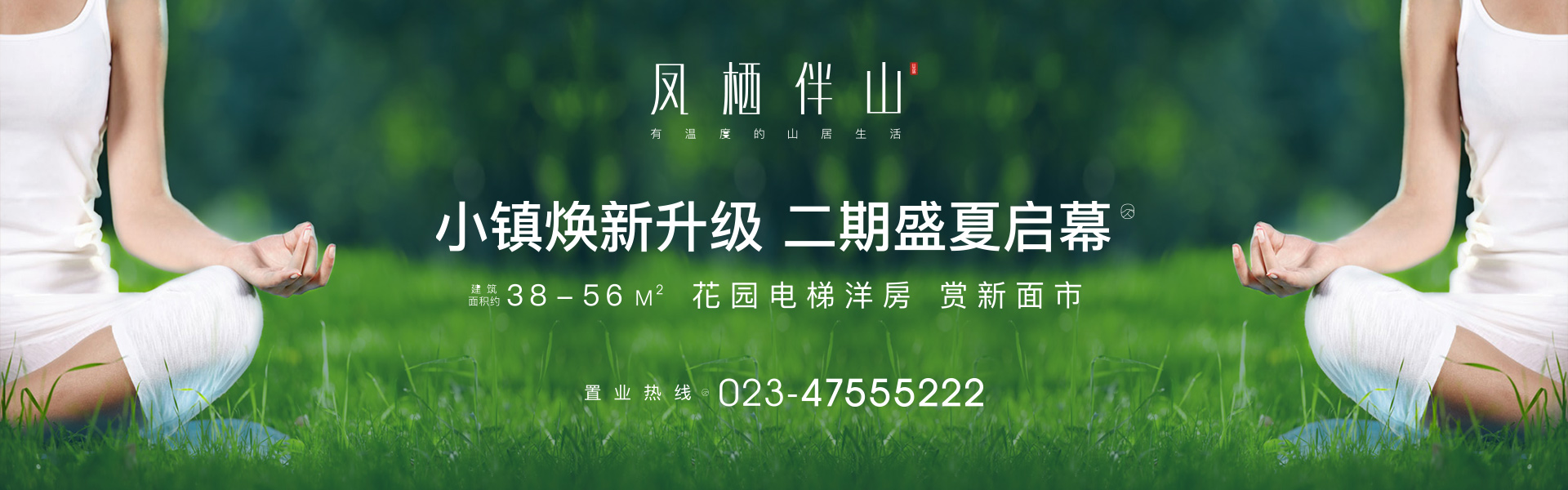 重庆四面山避暑楼盘